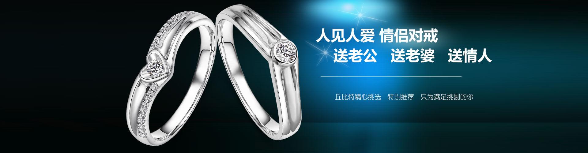 钻石情侣对戒指