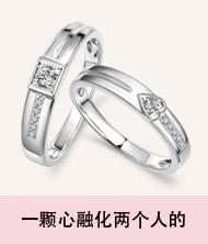 珠宝品牌 钻石情侣对戒