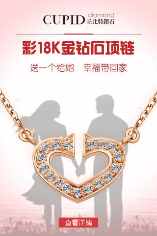珠宝品牌 转运珠钻石吊坠